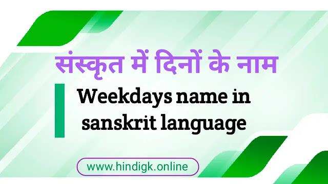 दिनों के नाम संस्कृत में
