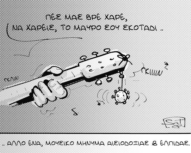 covid_19, γελοιογραφία, γελοιογραφια, coronavirus, menoumespiti, κορωνοϊος, Πανδημία