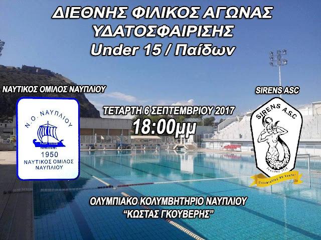 Διεθνής φιλικός αγώνας υδατοσφαίρισης στο Ολυμπιακό κολυμβητήριο Ναυπλίου