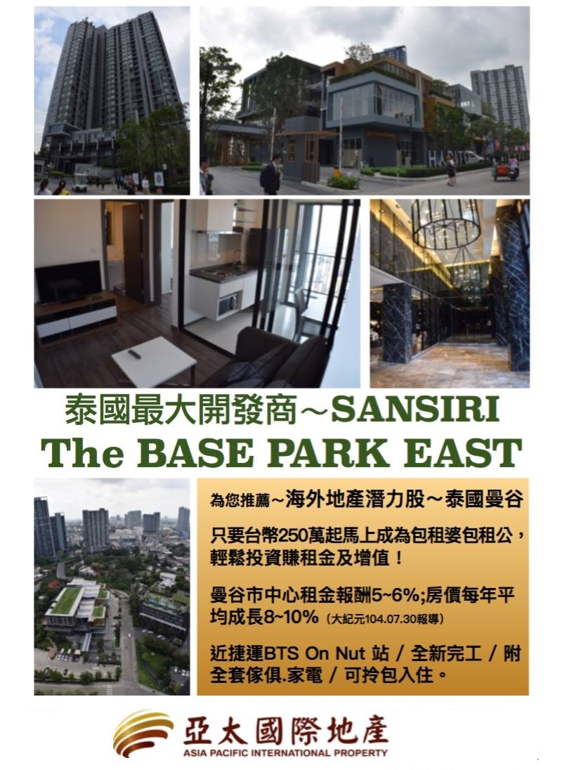 海外房地產投資專家: 宜蘭【泰國】投資說明會-0224