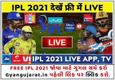 Thoptv Application Download   Thop TV Par IPL 2021 Live Kaise Dekhe