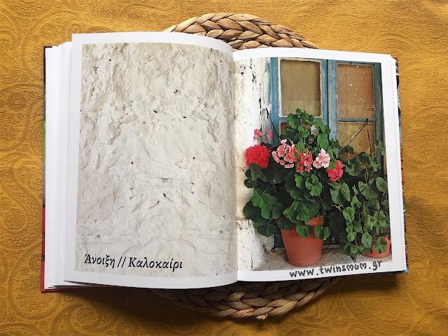 ΜαμαΤσίτα βιβλίο