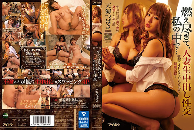 [IPX-165] Beauty Wife Recorded Of The Back Side - Amami Tsubasa (CENSORED)