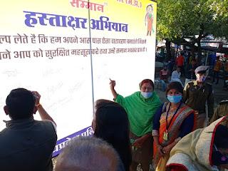 नारी शक्ति एवं जागरूकता व हस्ताक्षर अभियान को मिली हरि झंडी