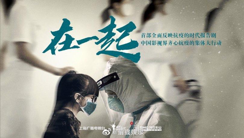 Yang Yang, covid-19 drama, Together
