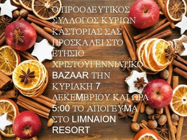 Το Bazaar του Προοδευτικού Συλλόγου Κυριών Καστοριάς