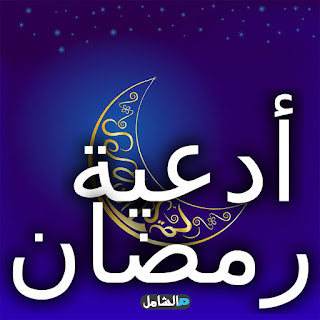 صور ادعية رمضان 2020 صور دينية عن شهر رمضان