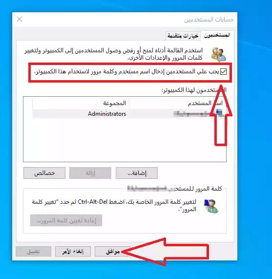 كيفية إزالة كلمة مرور Windows 10