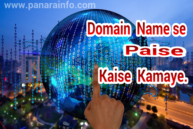 Domain name unlimited paise