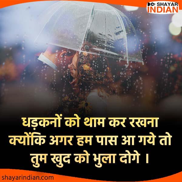 Dhadkan, Paas, Bhula Doge : Romantic Status in Hindi