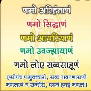 Jain Religious Beliefs in Tough Situation(Epidemic), prayer in Epidemic, Corona