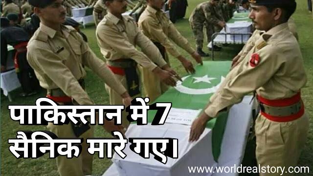 Breaking news पाकिस्तानी सेना पर हुआ हमला छह पाकिस्तानी सैनिक मारे गए।