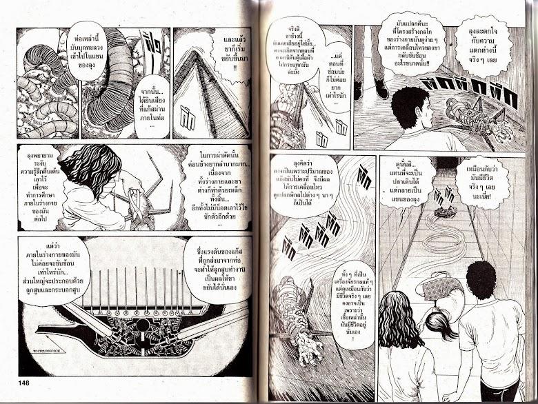 Gyo - หน้า 75
