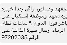 مطلوب توظيف لمعهد وصالون راقي فورا الدوام 9 ساعات نظام شفتات