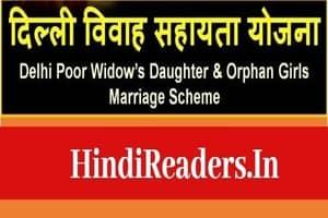 Delhi Balika Shadi Yojana Online Form