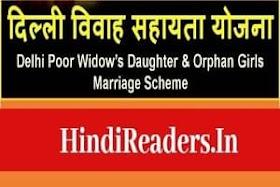 गरीब विधवा बेटी व अनाथ बालिका शादी योजना दिल्ली ऑनलाइन आवेदन PDF फॉर्म, पात्रता व दस्तावेज
