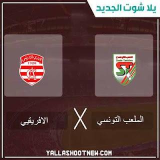 مباراة الافريقى والملعب التونسى