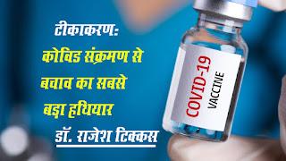 कोविड,कोविड वैक्सीन,कोविड अपडेट,टीकाकरण के बाद संक्रमण,कोविड19,कोविड -19 टीकाकरण के लिए पंजीकरण कैसे करें,कोविड 19 अपडेट,कोरोना टीकाकरण,मोदी टीकाकरण,टीकाकरण अभियान,टीकाकरण में बदलाव,कोरोना टीका साइड इफेक्ट्स,कोरोना टीका एलर्जी,कोवैक्सीन,कोविशील्ड,कोवैक्सिन,कोरोना संकट,ग्रामीण विकास,कोरोना की वैक्सीन का नाम क्या है,भारत में कोरोना वैक्सीन,कोवीशील्ड,कोरोना वैक्सीन ह्यूमन ट्रायल,नरेंद्र मोदी,कोरोना वैक्सीन,भारत में कोरोना,कोरोना वैक्सीनेशन,वैक्सीनेशन ड्राइव,कोरोना वैक्सीन न्यूज