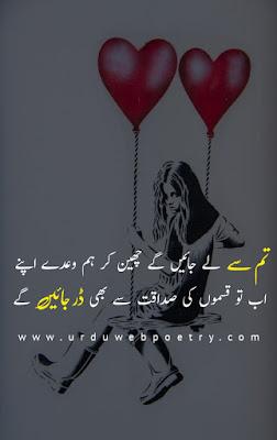 Khalil Ur Rehman Sad Poetry