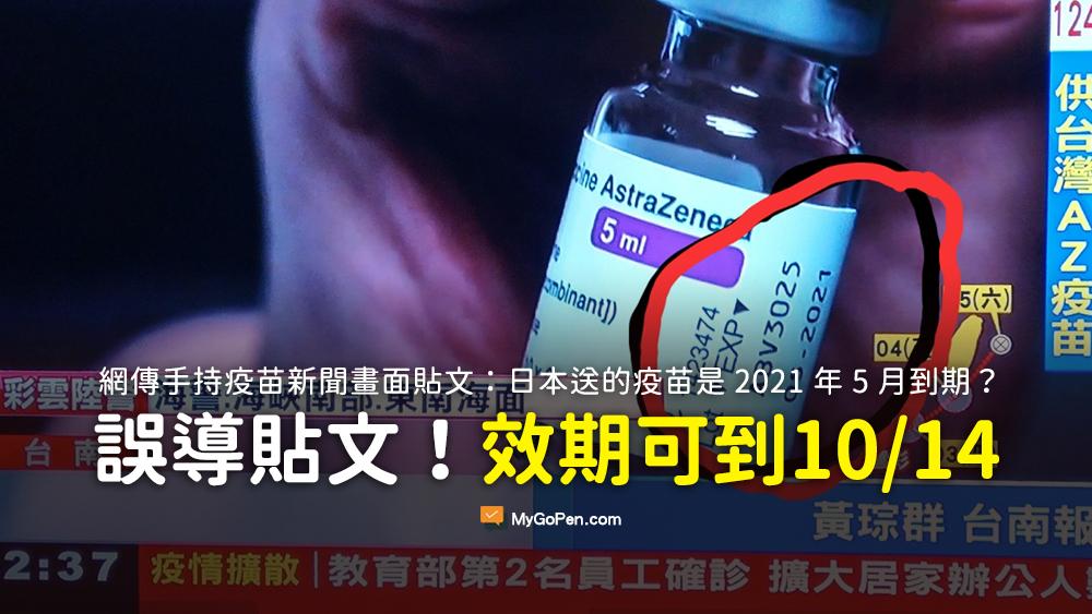 曰本送的疫苗是 2021 年 5月到期 日本送的疫苗是 2021 年5 月到期 東森
