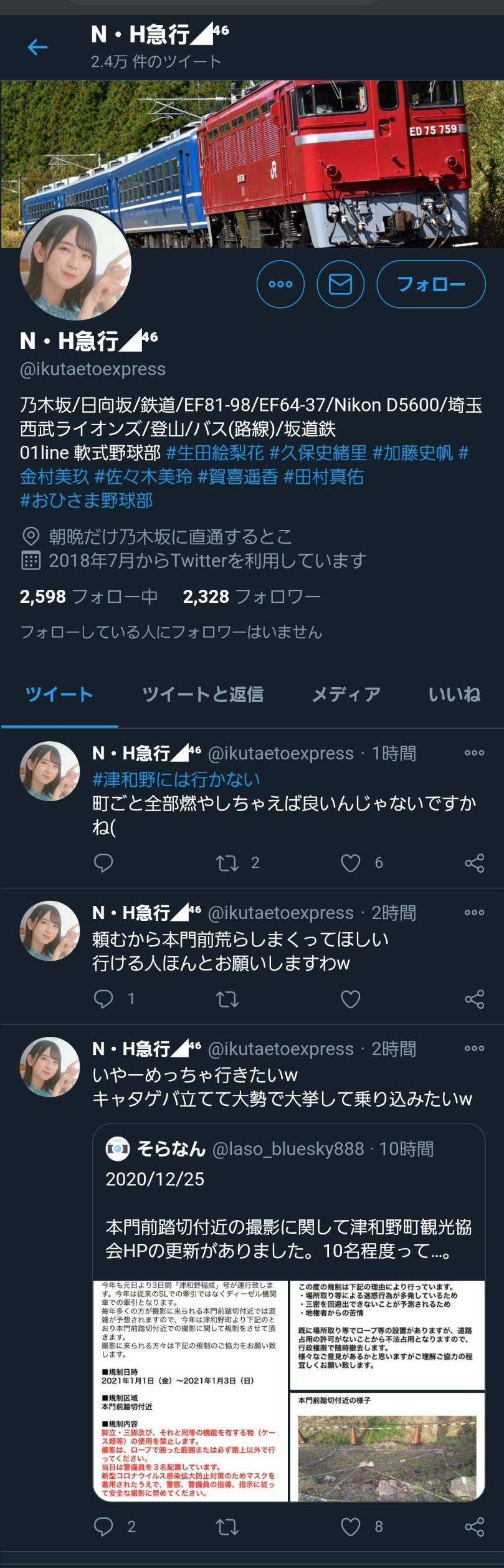 J なん 鉄 オタ 【悲報】樶り鉄さん、なんJ民に「撮れない鉄」というあだ名を付けて侮辱しようとする🚃
