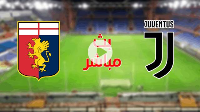 موعد مباراة جنوى ويوفنتوس بث مباشر بتاريخ 13-12-2020 الدوري الايطالي