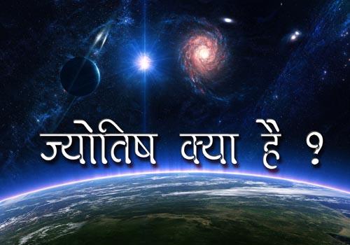 ज्योतिष क्या है what is horoscope