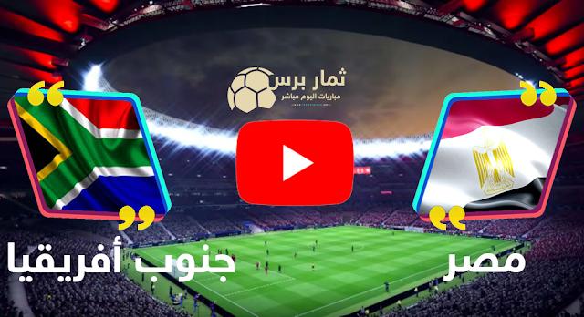 مشاهدة مباراة مصر وجنوب افريقيا بث مباشر اليوم السبت 06/07/2019 كأس الأمم الأفريقية