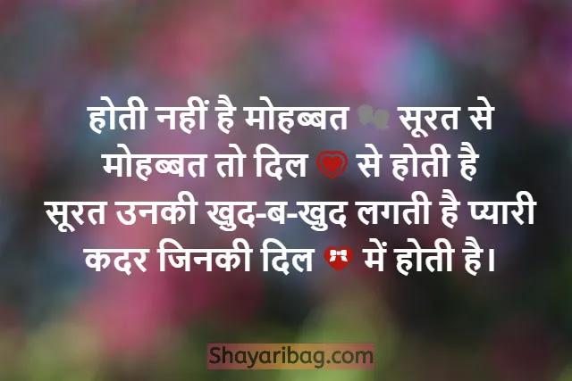 Whatsapp Hindi Status