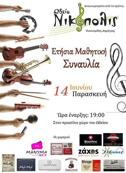 Ωδείο Νικόπολις - Τελική Συναυλία 2019