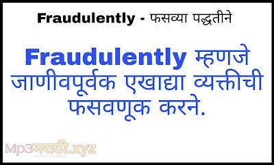 Fraudulently Meaning In Marathi, Fraudulently मराठी अर्थ