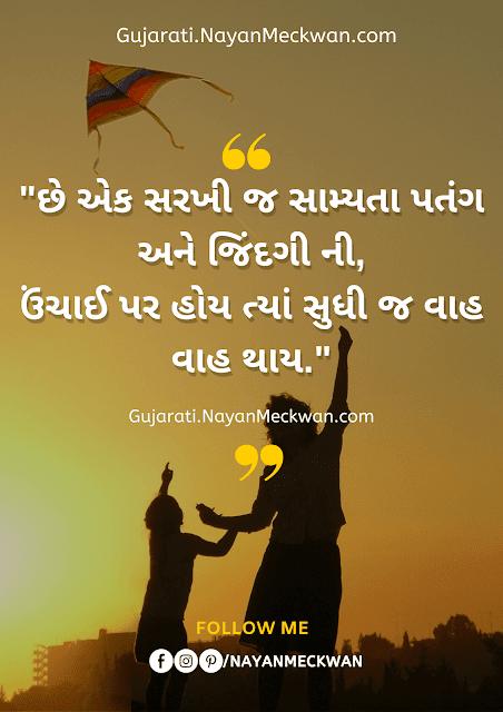 પતંગ ગુજરાતી સુવિચાર Kite Festival Quote in Gujarati 2020 | Patang