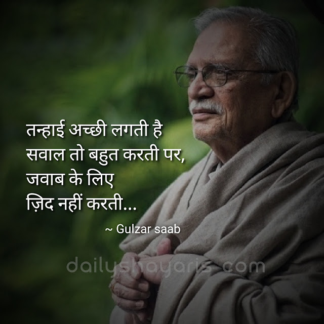 Gulzar Shayari in Hindi