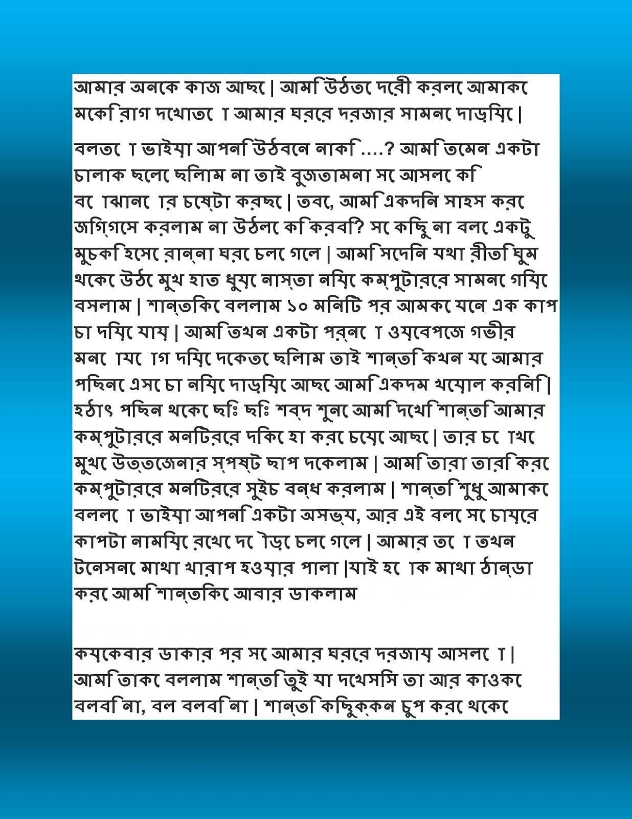Bangladeshi sex bangla choti valuable