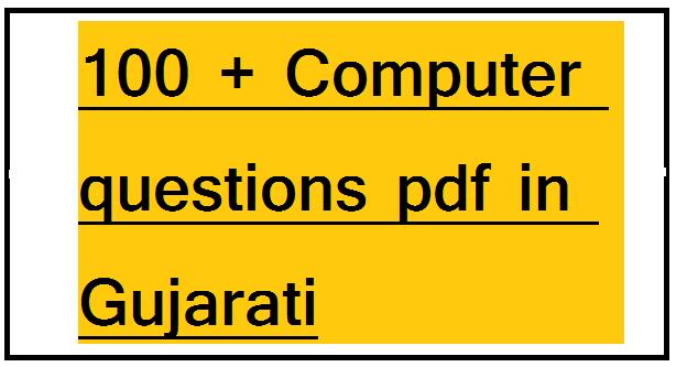 100 + Computer questions pdf in Gujarati