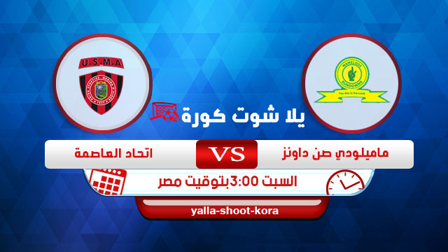 mamelodi-sundowns-vs-union-sportive-alger