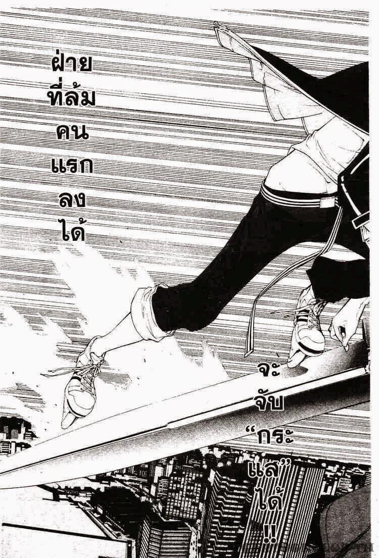 Air Gear - หน้า 8