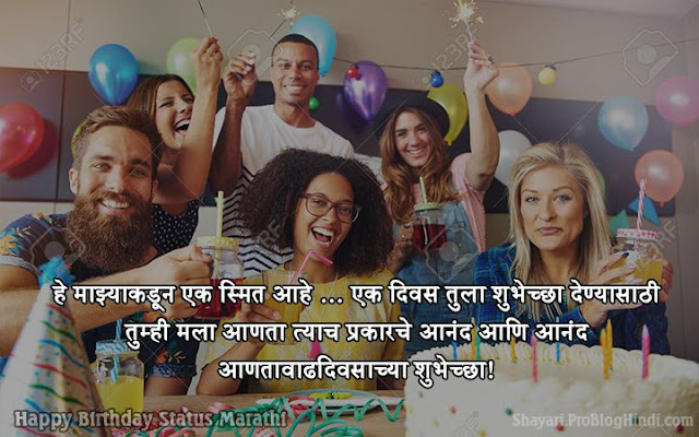 birthday status marathi for wife