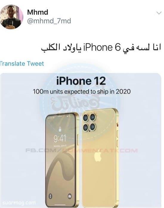 حالات واتس مضحكه قصيره 12 | Short Funny WhatsApp Status 12