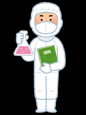 防塵服を着て実験する人のイラスト