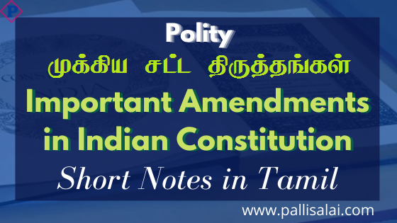 Important Amendments in Indian Constitution in Tamil