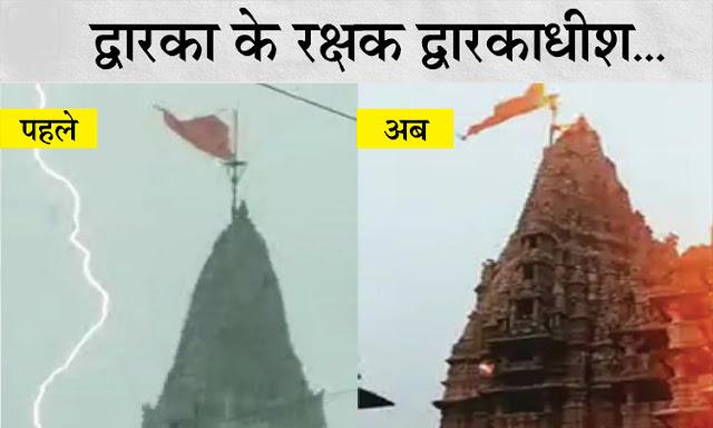 गुजरात में द्वारकाधीश मंदिर की 52 गज ध्वजा पर बिजली गिरी, देश की पहली कोरोना मरीज फिर संक्रमित