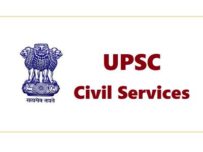 UPSC Civil Services 2019 final Result Declared, प्रदीप सिंह ने किया प्रथम स्थान हासिल