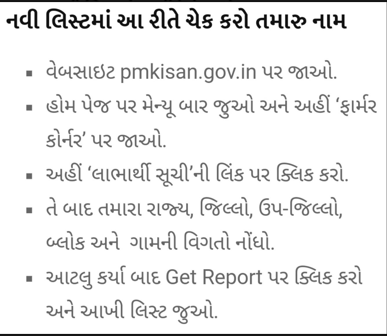 http://www.pravinvankar.in/2020/12/the-seventh-installment-of-kisan-sanman.html