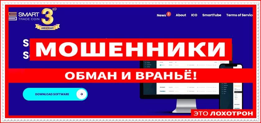 Мошеннический сайт smarttradecoin.com – Отзывы? Компания Smart Trade Coin мошенники! Информация