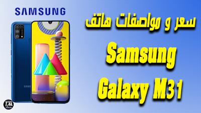 سعر و مواصفات هاتف Samsung Galaxy M31