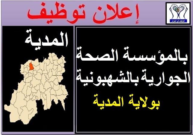 اعلان توظيف بالمؤسسة الصحة الجوارية بالشهبونية بولاية المدية - التوظيف في الجزائر