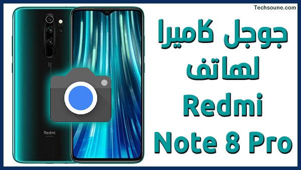 جوجل كاميرا لشاومي Redmi Note 8 Pro | إصدار 7.3