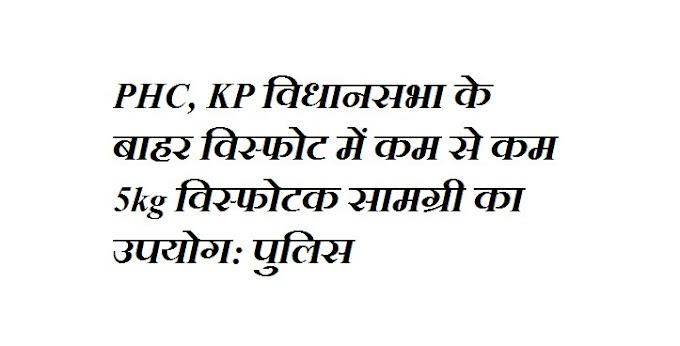 PHC, KP विधानसभा के बाहर विस्फोट में कम से कम 5kg विस्फोटक सामग्री का उपयोग: पुलिस