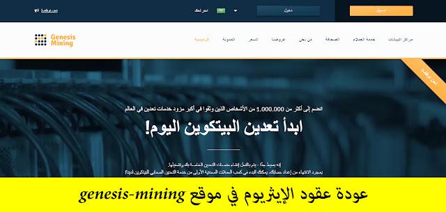 عودة عقود الإيثريوم في موقع genesis-mining